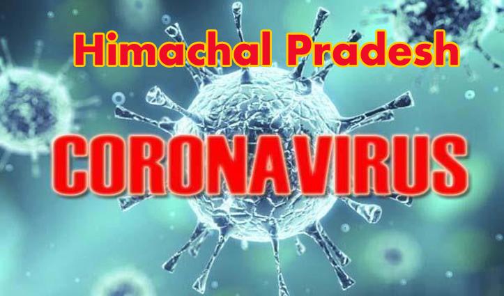 Corona Update: 13 मामलों के साथ हिमाचल में 1046 पहुंचा कुल आंकड़ा, 700 हुए ठीक