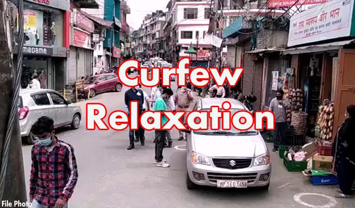 Big Breaking: हिमाचल में Curfew में 14 घंटे की ढील, अब सुबह 6 से रात 8 बजे तक मिलेगी छूट