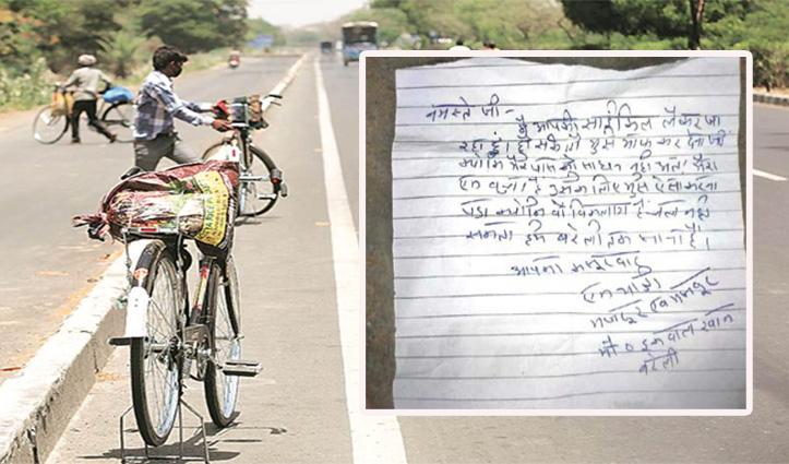 Viral चिट्ठी: दिव्यांग बच्चे को घर ले जाने के लिए मज़दूर ने चुराई साइकिल; लिखा- माफ कर देना