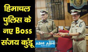 हिमाचल पुलिस के नए Boss संजय कुंडू