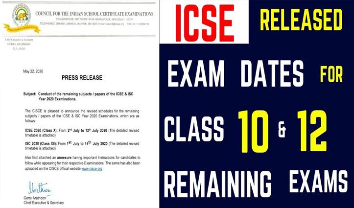 ICSE की 10वीं और ISC की 12वीं की बची हुई परीक्षाएं 1 जुलाई से 14 जुलाई तक