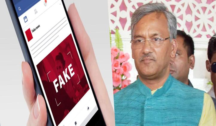 उत्तराखंड के CM के निधन की झूठी खबर Viral; चार के खिलाफ मुकदमा दर्ज