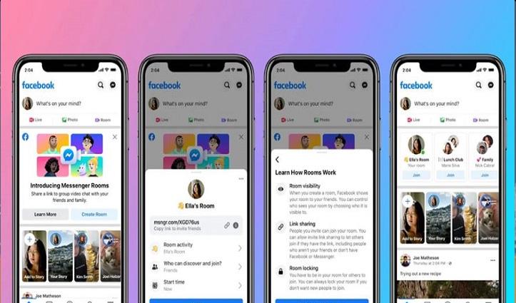 FB का नया फीचर हुआ आउट: Video Call पर एक बार में 50 लोगों से हो सकेंगे कनेक्ट