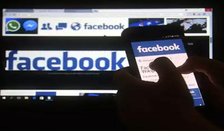 Facebook से यूजर्स का डेटा मांगने में US सबसे आगे, नंबर 2 पर है भारत