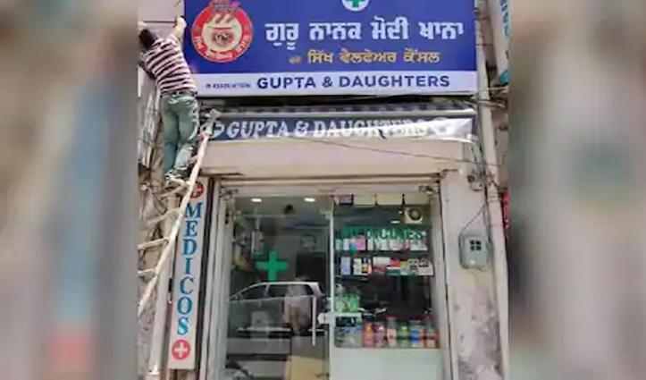 लुधियाना में Medical Store के बोर्ड पर लिखा 'गुप्ता ऐंड डॉटर्स'; Viral हुई तस्वीर
