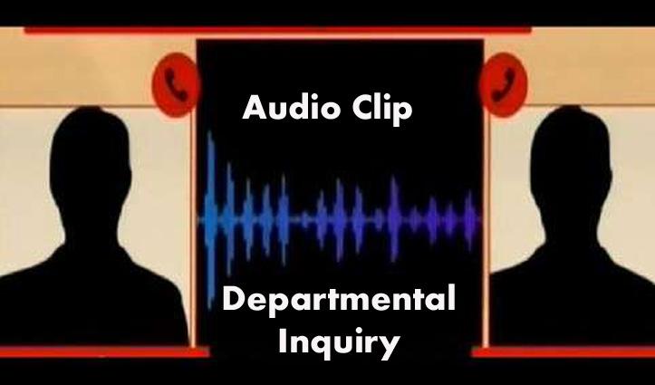 स्वास्थ्य विभाग के Audio मामले में विजिलेंस के साथ-साथ Departmental Inquiry भी शुरू