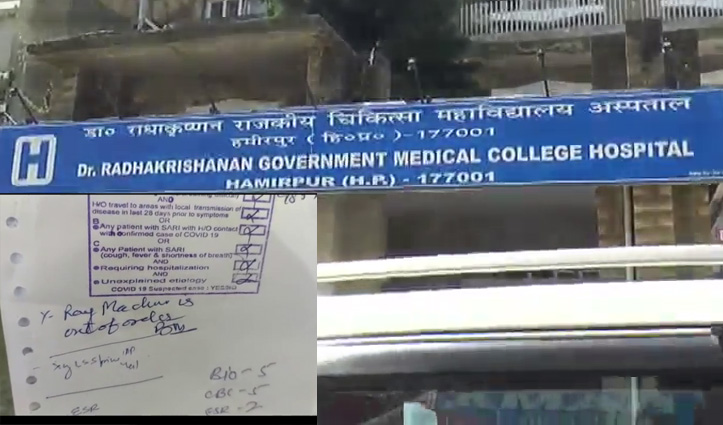 हमीरपुर अस्पताल में X-ray Machine हुई खराब, निजी क्लीनिक की दौड़ लगा रहे मरीज