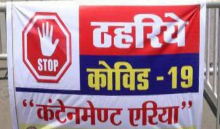 Hamirpur में कोरोना मामला आने पर दो पंचायतों के 9 वार्ड कंटेनमेंट जोन घोषित