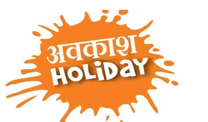 इस जिला में अब छोटी दिवाली पर 13 नवंबर को होगा Local Holiday