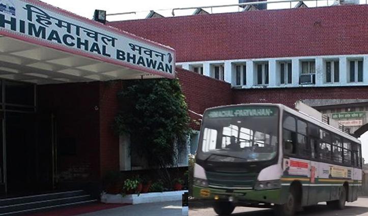 चंडीगढ़ हिमाचल भवन से कल इन जिलों के लिए चलेंगी HRTC बसें