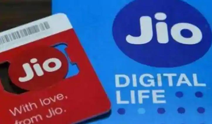 Jio ने लॉन्च किया Airtel और Vodafone से सस्ता प्लान; रोजाना मिलेगा 2GB डेटा