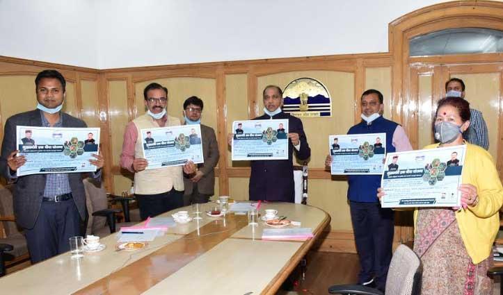 Himachal में 'मुख्यमंत्री एक बीघा योजना' का आगाज, 1.50 लाख महिलाएं होंगी शामिल