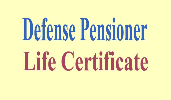 रक्षा पेंशनर ऐसे भेजें Life Certificate, ऑफिस आने की जरूरत नहीं