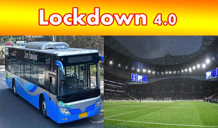 lockdown 4.0 : आज से क्या खुला,  क्या रहा बंद, जाने एक नजर में