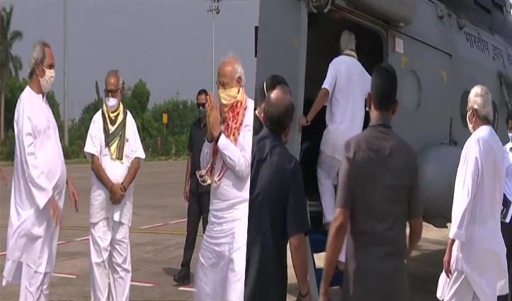 बंगाल के बाद अम्फान प्रभावित ओडिशा का दौरा करने पहुंचे PM Modi; 1 हजार करोड़ पर भड़कीं ममता