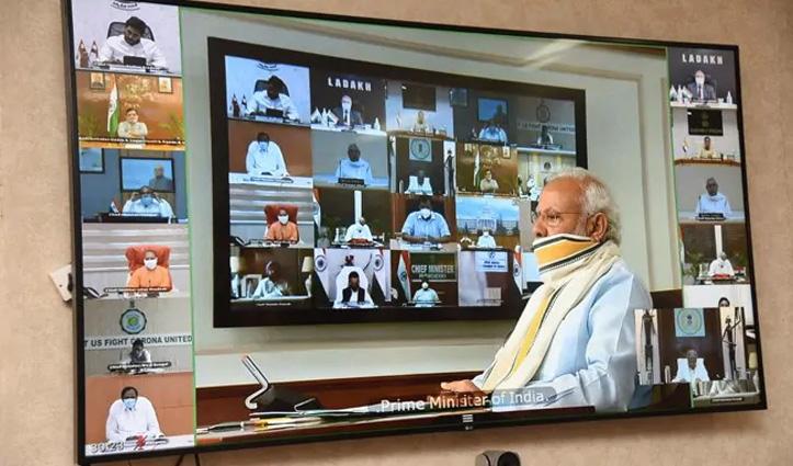 PM मोदी की मुख्यमंत्रियों संग बैठक: Lockdown बढ़ाने के पक्ष में कई CM, ममता ने लगाया भेदभाव का आरोप