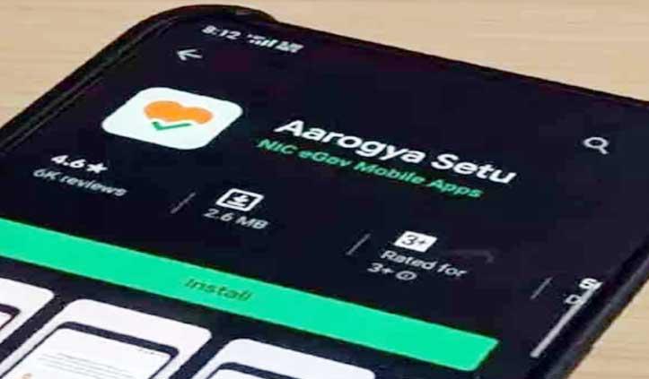 अब घर बैठे ले सकेंगे डॉक्टर की सलाह, Aarogya Setu App में जोड़ा जा रहा नया फीचर