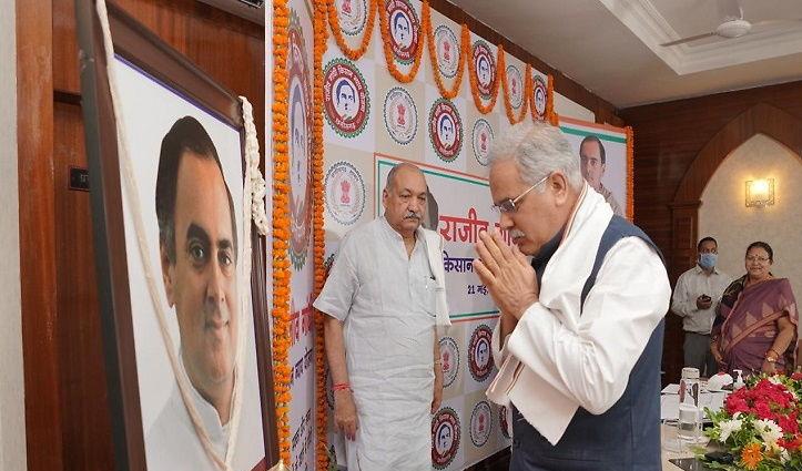 Chhattisgarh: शुरू हुई 'राजीव गांधी किसान न्याय योजना', किसानों को मिलेंगे 7500-7500 रुपए