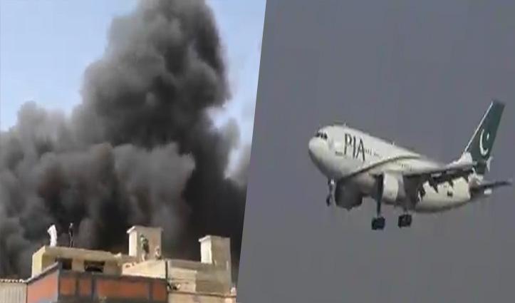 पाकिस्तान में बड़ा हादसा: लाहौर से कराची जा रही Flight एयरपोर्ट के पास Crash, दर्जनों घर भी चपेट में आए