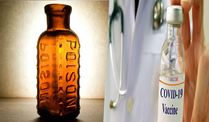 Covid-19 वैक्सीन के नाम पर पिला दिया 4 लोगों को जहर, पत्नी से Affair का था शक