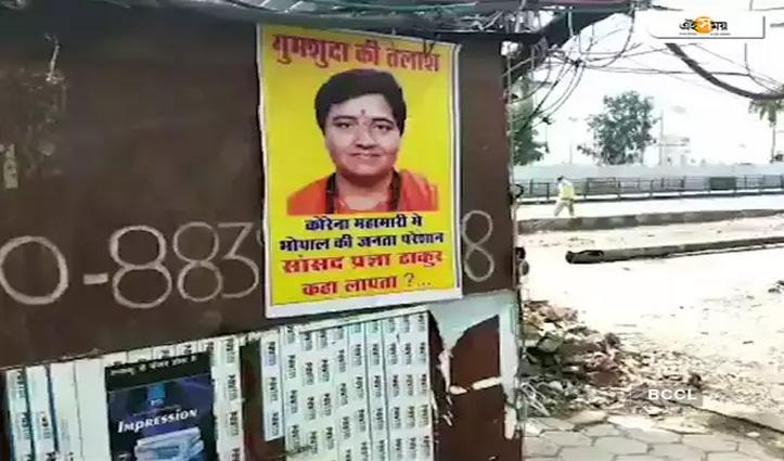 साध्वी प्रज्ञा के 'मिसिंग पोस्टर' पर BJP ने बताया- कैंसर व आंख के इलाज के लिए एम्स में भर्ती हैं