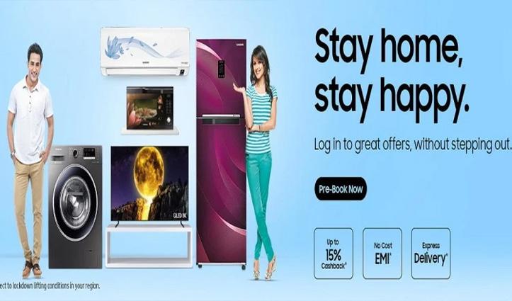Samsung का 'स्टे होम, स्टे हैपी' ऑफर: मिल रहा 15% का कैशबैक, खरीद सकते हैं TV-फ्रिज और बहुत कुछ