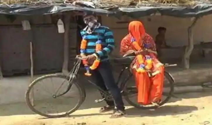 UP: साइकिल चलाकर शादी करने बिलासपुर से महोबा पहुंचा शख्स, दुल्हन को साइकिल पर ही लाया घर