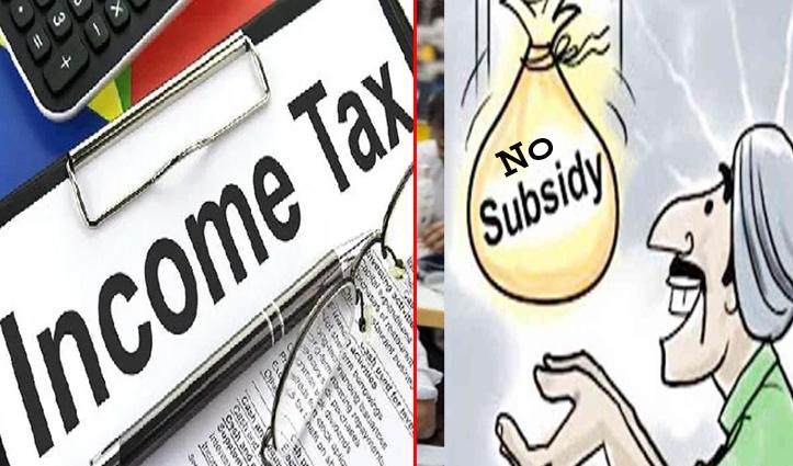 Himachal Cabinet: सरकार ने रोकी इनकम टैक्स देने वालों को मिलने वाली सब्सिडी