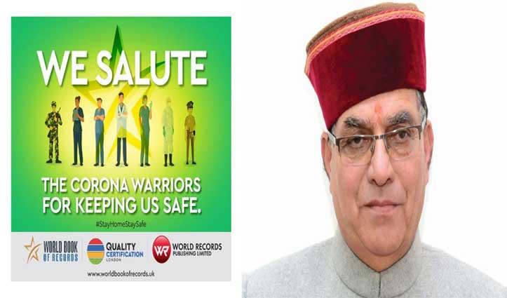 Covid-19 से जंग में योगदान के लिए शिक्षा मंत्री सुरेश भारद्वाज को वर्ल्ड बुक रिकॉर्ड्स लंदन ने पुरस्कृत किया