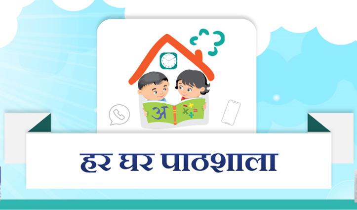 'हर घर पाठशाला' का पहला प्रयास सफल, Himachal में बड़े स्तर पर होगा शुरू