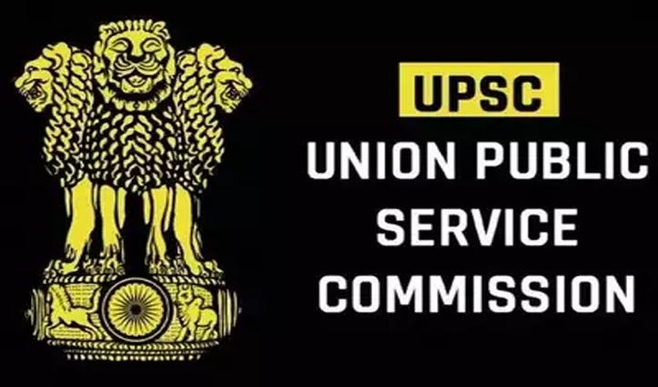 UPSC ने स्थगित की 31 मई को होने वाली प्रारंभिक सिविल सेवा परीक्षा, जानें कब घोषित होगी नई तारीख