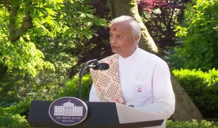 कोरोना संकट के बीच US राष्ट्रपति Trump ने वैदिक प्रार्थना के लिए White House में बुलाया हिंदू पुजारी