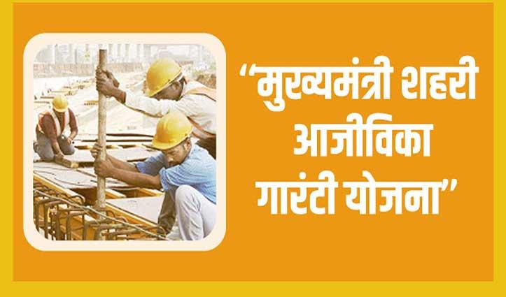 मुख्यमंत्री शहरी आजीविका गारंटी योजना के तहत 300 को मिला रोजगार