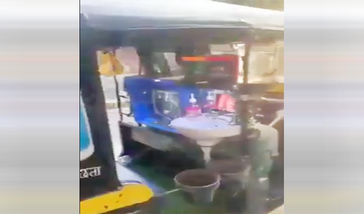 Viral Video : इस ऑटोवाले ने किया ऐसा जुगाड़, कोरोना भी नहीं आएगा पास