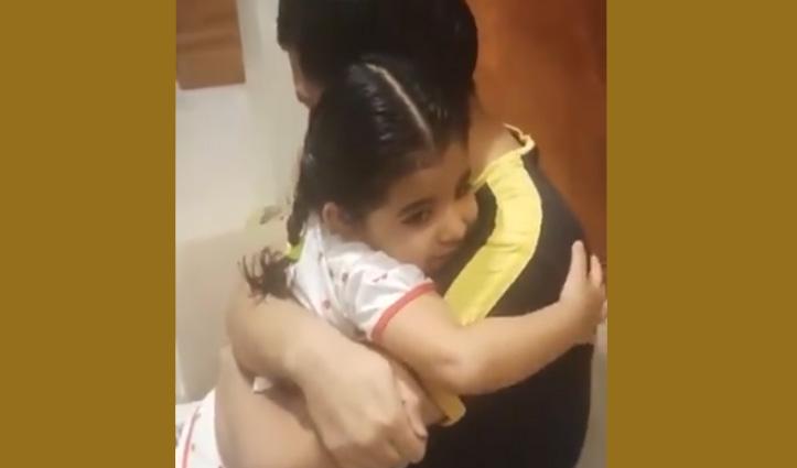 दो महीने बाद घर लौटे पापा तो बच्ची का था ऐसा Reaction, वीडियो देखकर भर आएंगे आंखें