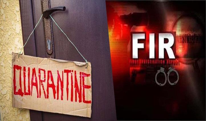 Quarantine नियमों का उल्लंघन करने पर युवक के खिलाफ FIR, गगल से सीधे पहुंचा था घर