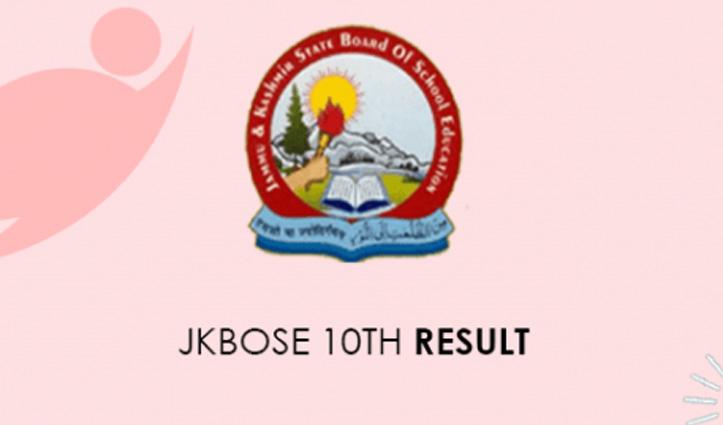 JKBOSE 10th Result: घोषित किए गए समर जोन के नतीजे; यहां चेक करें