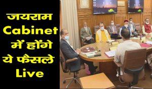 जयराम Cabinet में होंगे ये फैसले Live