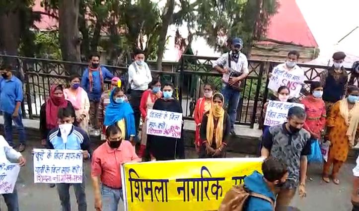 Property Tax, कूड़ा, पानी और बिजली के बिलों में छूट ना मिलने पर DC office Shimla के बाहर प्रदर्शन