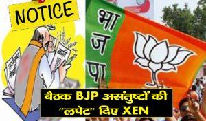 बैठक BJP असंतुष्टों की