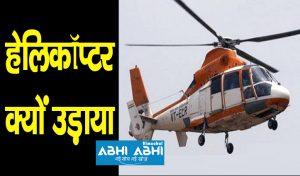 हेलिकॉप्टर क्यों उड़ाया