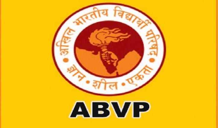 कोरोना महामारी में छात्र हो रहे परेशान, HPU में ABVP ने हेल्पलाइन नंबर जारी करने की उठाई मांग