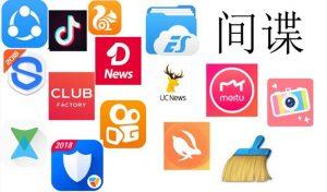 केन्द्र सरकार का बड़ा फैसला: TikTok-यूसी ब्राउसर समेत 59 चाइनीज ऐप बैन