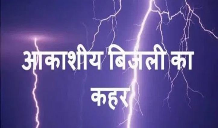 Bihar में आकाशीय बिजली का कहर: 83 लोगों ने गंवाई जान; कई झुलसे