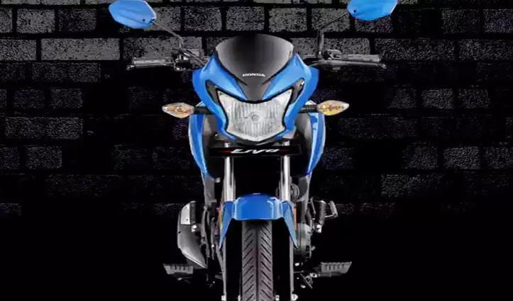 Honda की दमदार बाइक Livo BS6 भारत में हुई लॉन्च, जानें कीमत और खूबियां