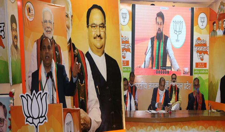 हमीरपुर BJP की वर्चुअल रैली में अनुराग ने आपातकाल को किया याद; CM जयराम भी गरजे