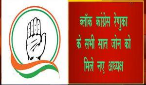 Block Congress Renuka के सभी सात जोन को मिले नए अध्यक्ष, इन्हें मिली कमान