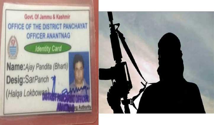 J&K: अनंतनाग में आतंकियों ने कश्मीरी पंडित सरपंच को मारी गोली, हुई मौत