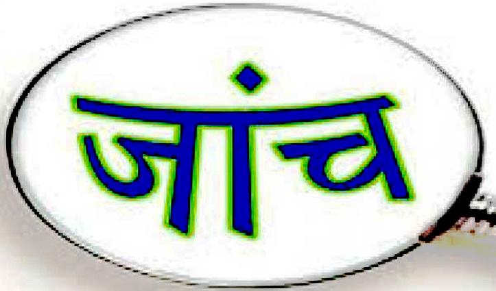 HRTC भत्ता गबन मामला: शिमला-धर्मशाला की टीमें दो दिन से खंगाल रही हैं Chamba डिपो के रिकॉर्ड