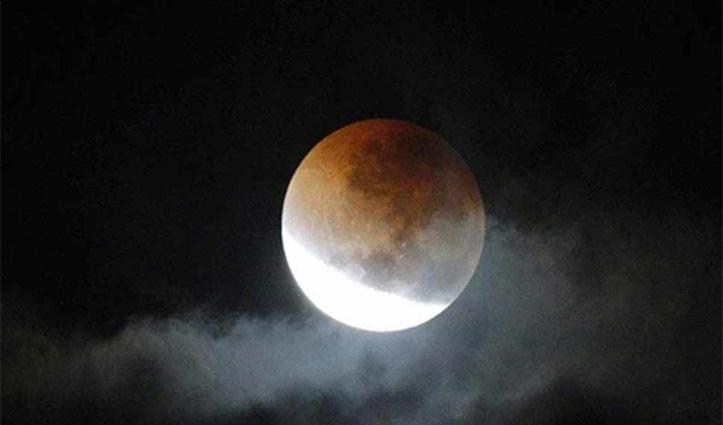 आज लगेगा साल का तीसरा चंद्र ग्रहण, जानें क्या होगा असर